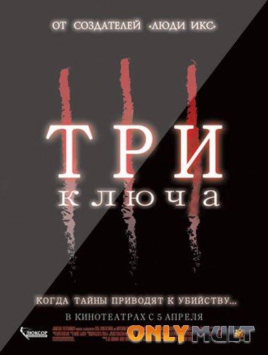 Poster Три ключа