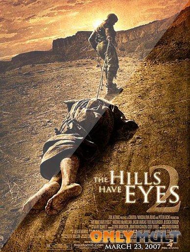 Poster У холмов есть глаза 2