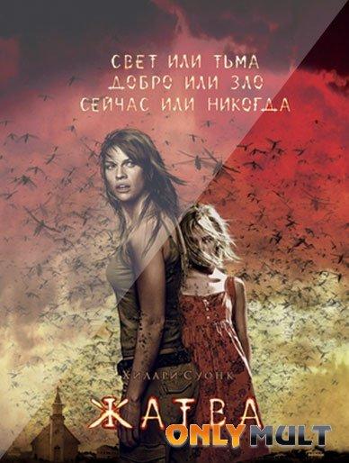 Poster Жатва