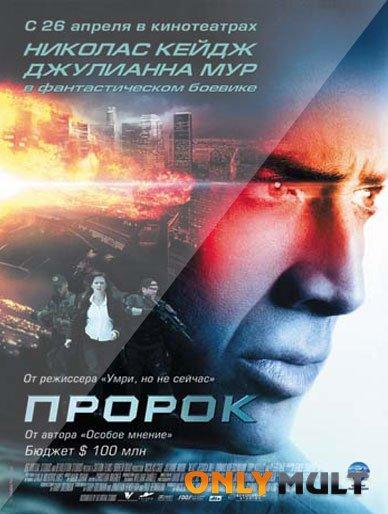 Poster Пророк