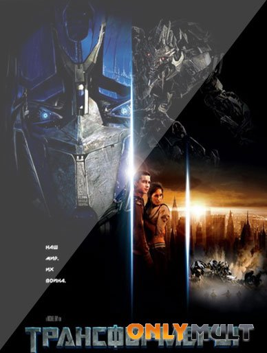 Poster Трансформеры 1
