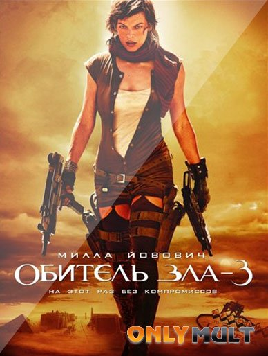 Poster ������� ��� 3