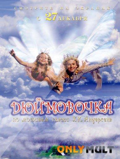 Poster Дюймовочка (фильм)