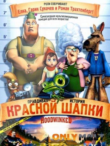 Poster Правдивая история Красной Шапки