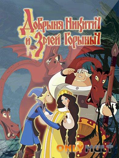Poster Добрыня Никитич и Змей Горыныч