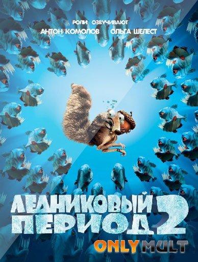 Poster Ледниковый период 2