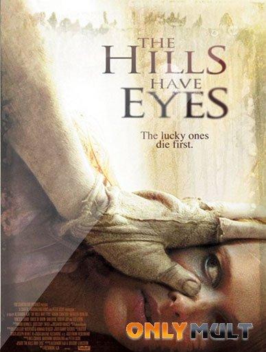 Poster У холмов есть глаза