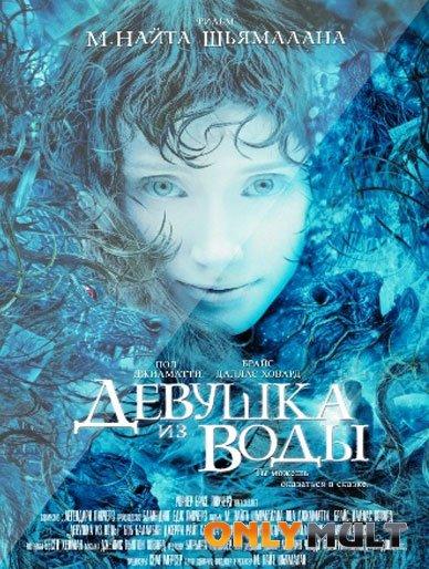 Poster Девушка из воды