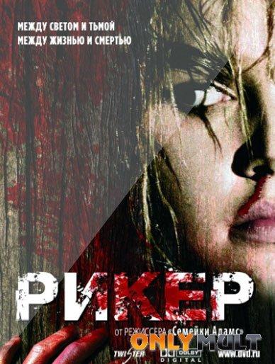 Poster Рикер