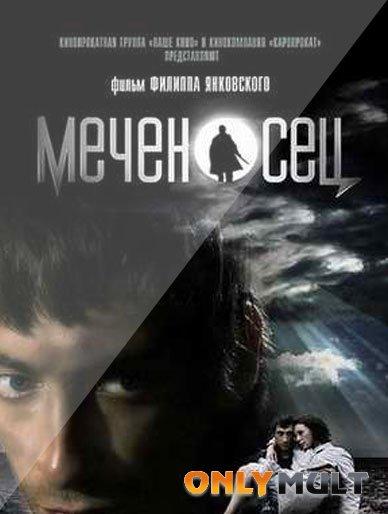 Poster Меченосец