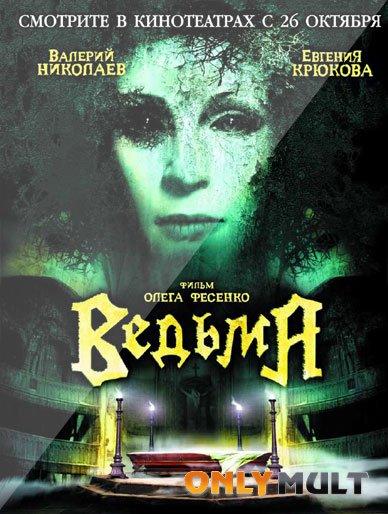 «Ведьма 2006 Фильм» / 2002