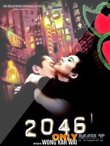 Poster 2046