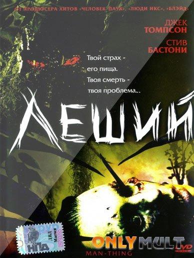 Poster Леший
