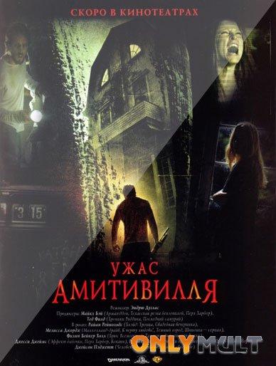 Poster Ужас Амитивилля