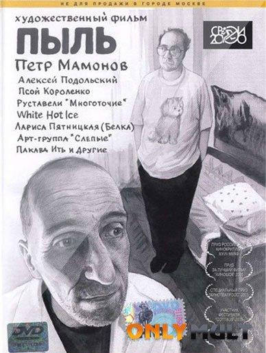 Poster Пыль