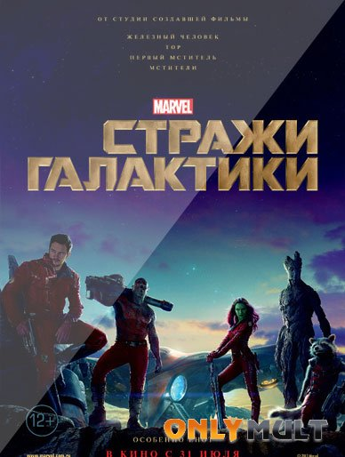 Poster Стражи Галактики HD 720 IMAX