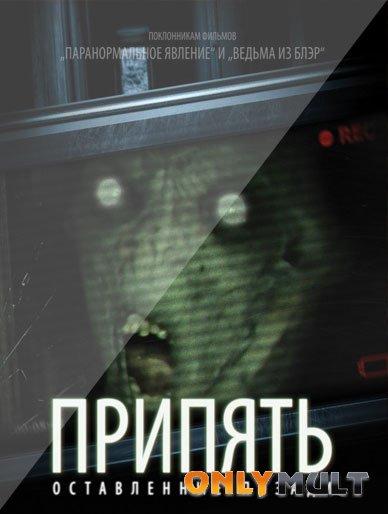 Poster Припять: Оставленные позади