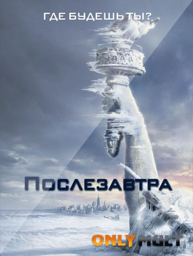 Poster Послезавтра