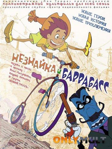Poster Незнайка и Баррабасс