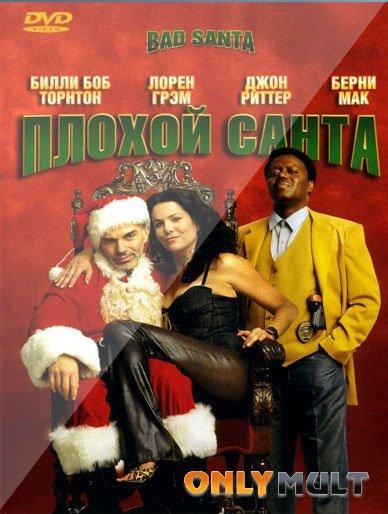 Poster Плохой Санта