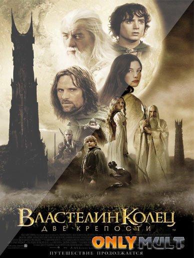 Poster Властелин колец: Две крепости