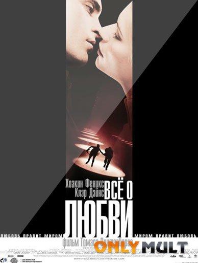 Poster Всё о любви
