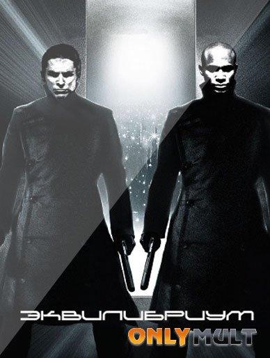Poster Эквилибриум