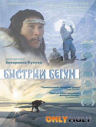 Poster Быстрый бегун