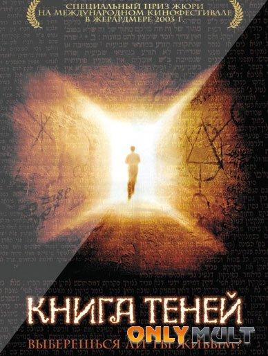 Poster Книга теней