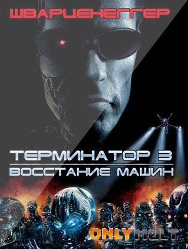 Poster Терминатор 3: Восстание машин