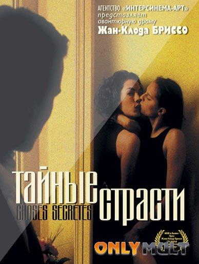 Poster Тайные страсти