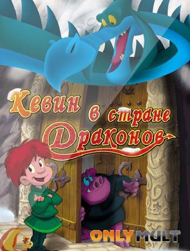 Poster Кевин в стране Драконов
