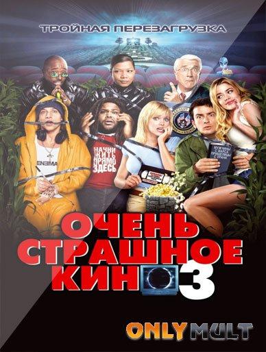 Poster Очень страшное кино 3
