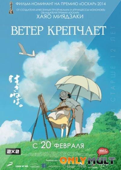 Poster Ветер крепчает (Хаяо Миядзаки)