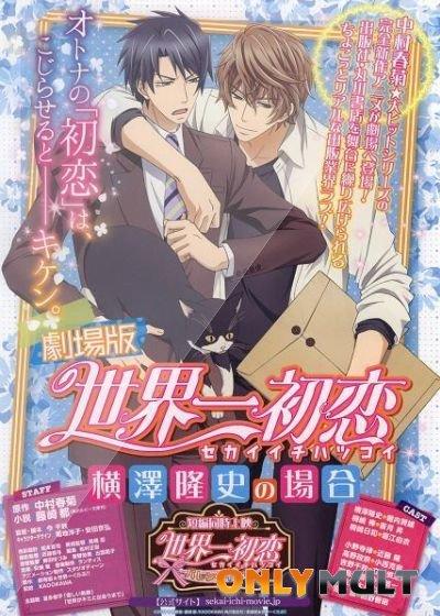 Poster Лучшая в мире первая любовь: История Ёкодзавы Такафуми