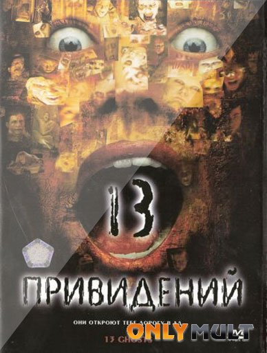 Poster Тринадцать привидений