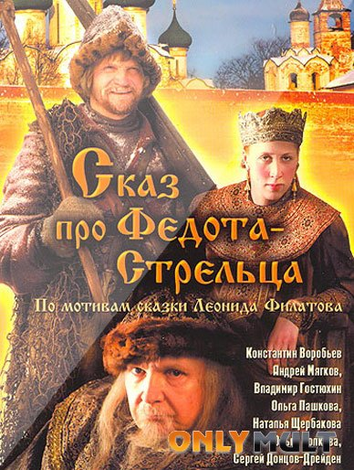 Poster Сказ про Федота-Стрельца