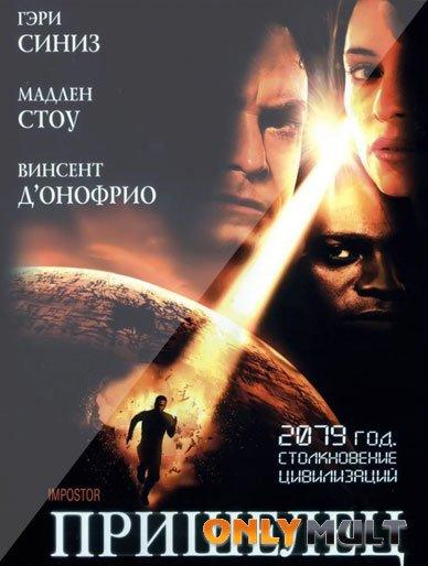 Poster Пришелец