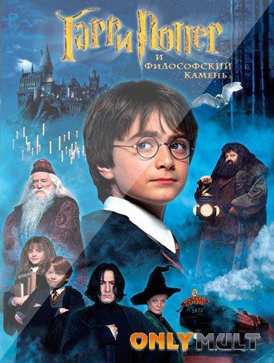 Poster Гарри Поттер и философский камень