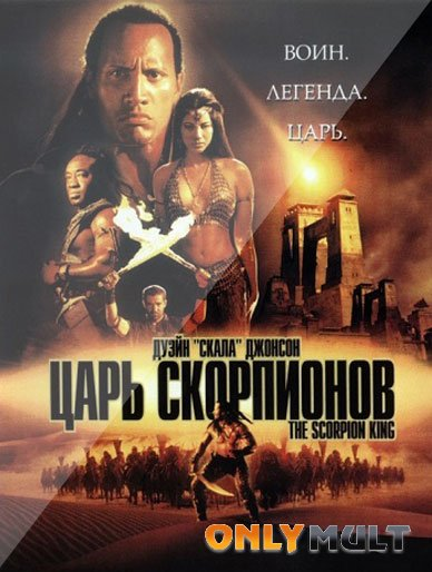 Poster Царь скорпионов