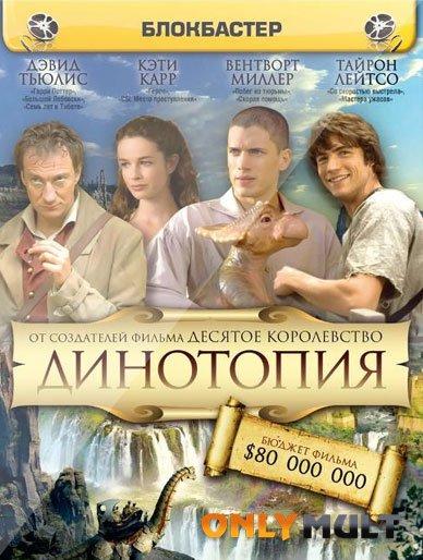 Poster Динотопия