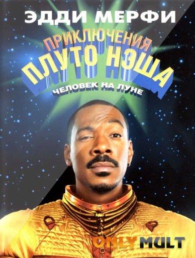 Poster Приключения Плуто Нэша