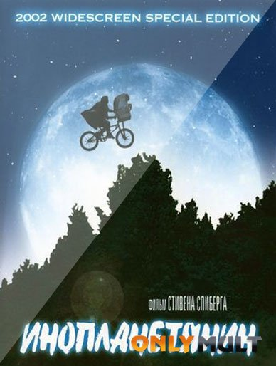 Poster Инопланетянин