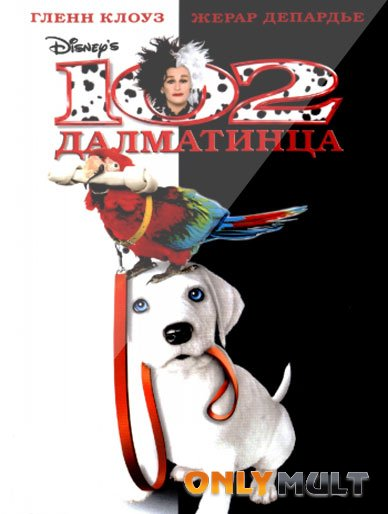 Poster 102 далматинца
