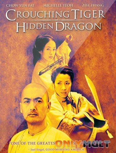 Poster Крадущийся тигр, затаившийся дракон