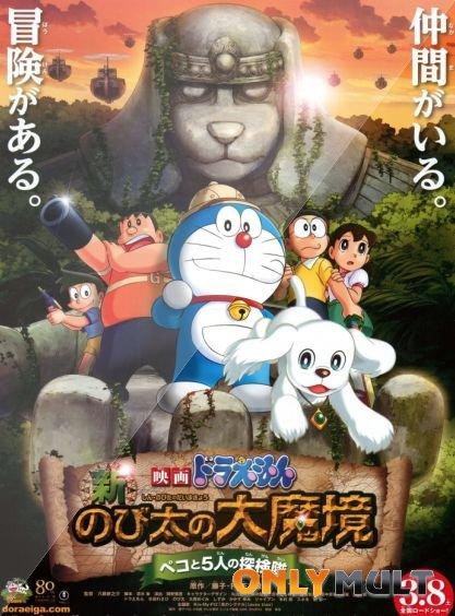 Poster Новый Дораэмон 9