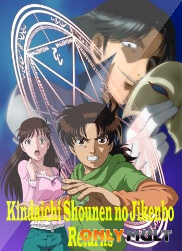 Poster Дело ведет юный детектив Киндаичи: Возвращение