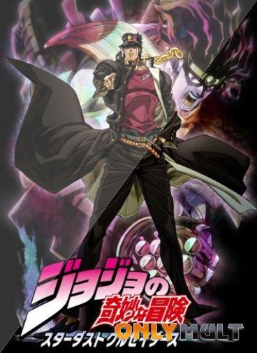 Poster Невероятные приключения Джоджо 2