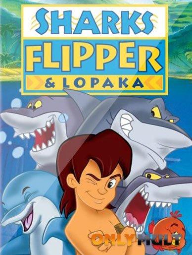 Poster Флиппер и Лопака