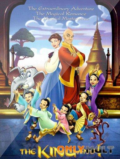 Poster Король и я